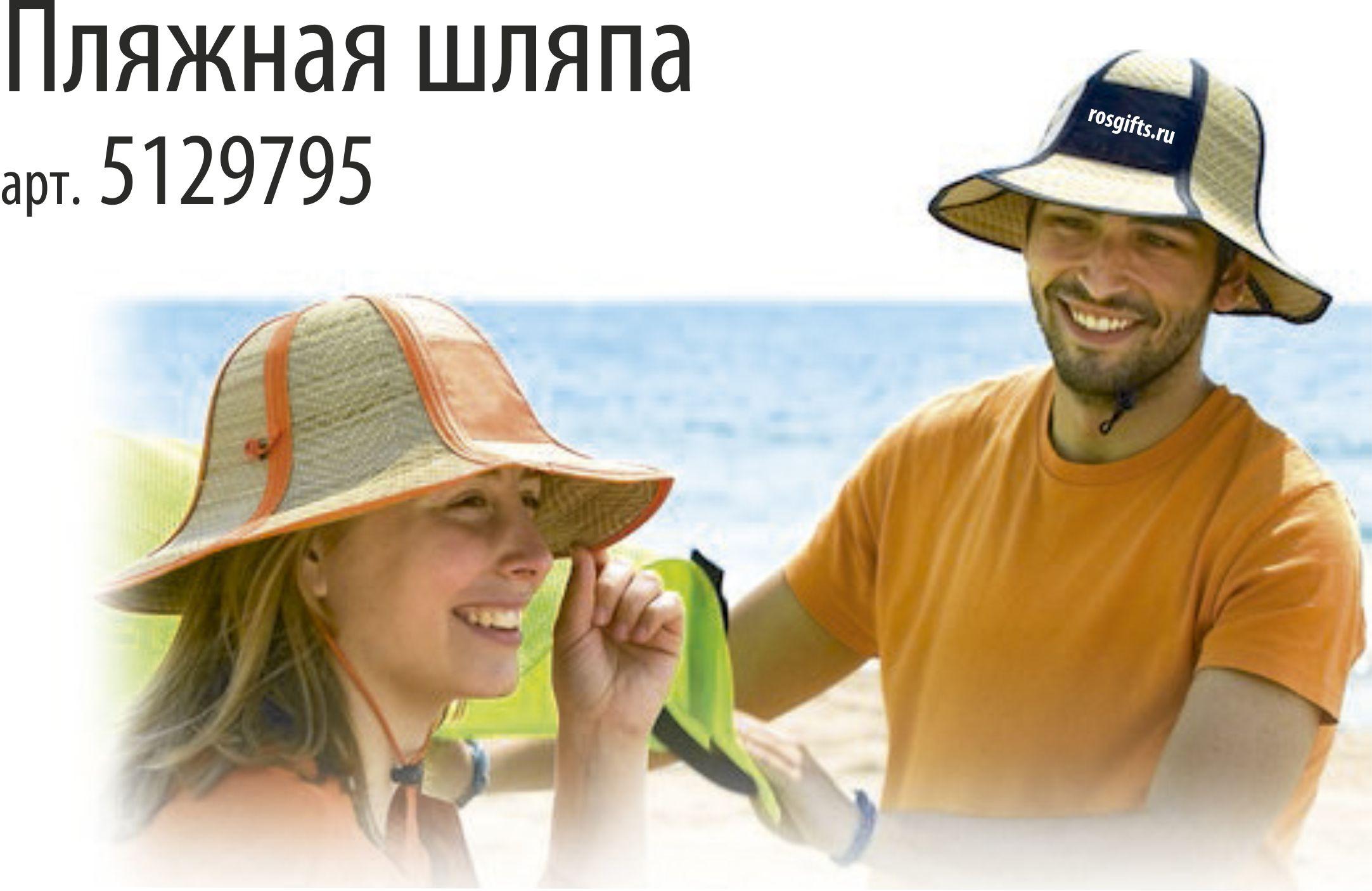 пляжные сувениры с логотипом на заказ