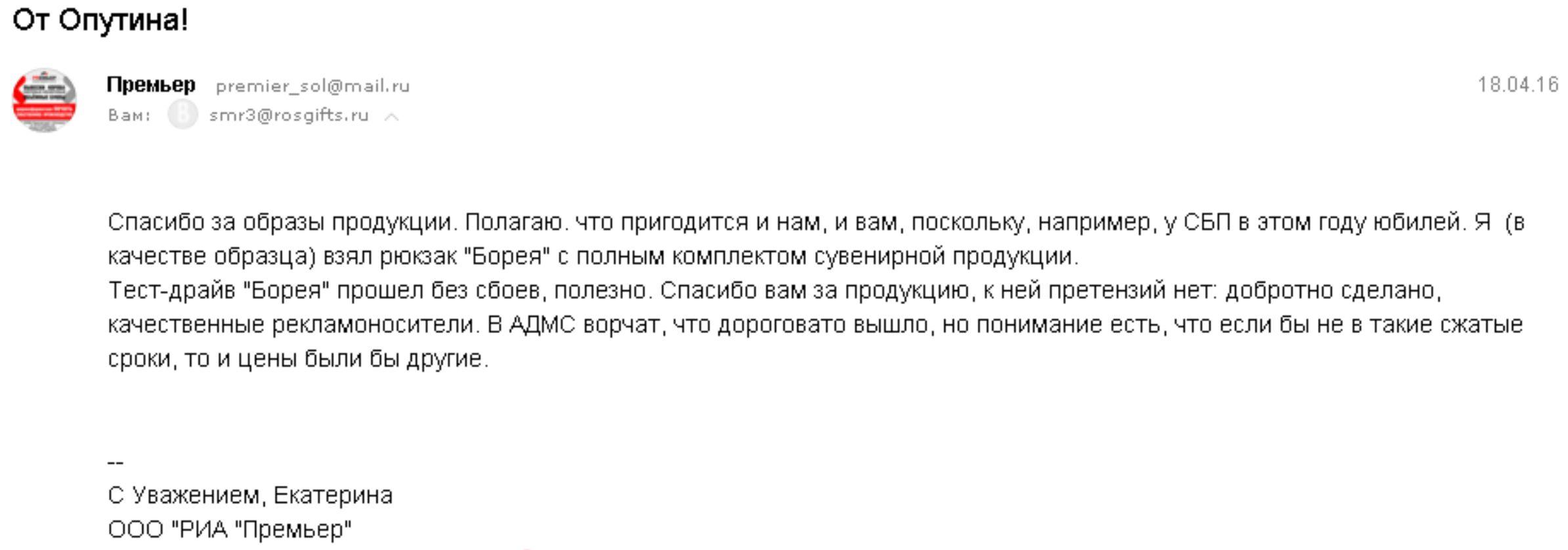 ООО «РИА «Премьер»