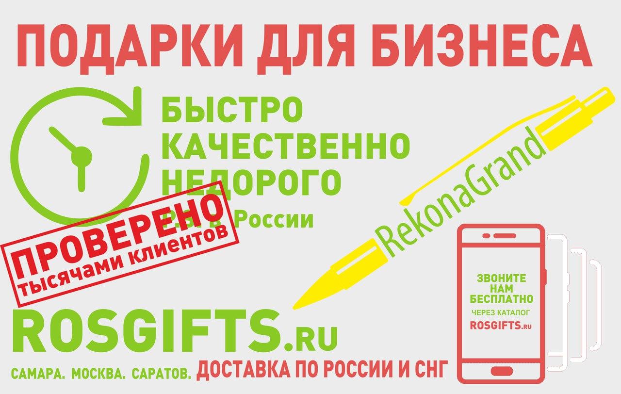 изготовление сувенирной продукции в Самаре и в Москве с доставкой по России