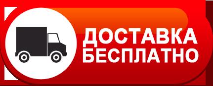 Картинки по запросу ДОСТАВКА PNG